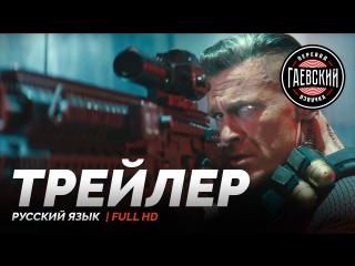 RUS   Трейлер №2: «Дэдпул 2» / «Deadpool 2», 2018   Гаевский