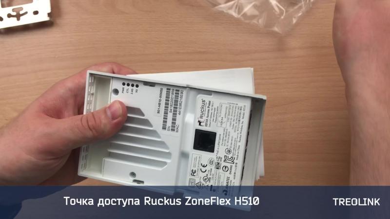Мини-обзор Ruckus ZoneFlex H510