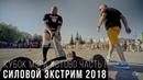 Силовой Экстрим 2018 Кстово часть 1 Покрышки и Якорь расширенная версия
