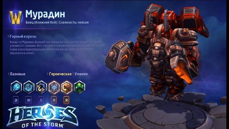 Heroes of the storm/Герои шторма. Pro gaming. Мурадин. Танк build.