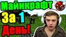 БОМБИТ Майнкрафт за 1 день это возможно Я ПОПРОБУЮ Minecraft 1