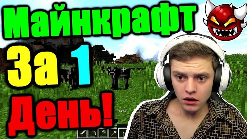 БОМБИТ! Майнкрафт за 1 день это возможно Я ПОПРОБУЮ! Minecraft [1]