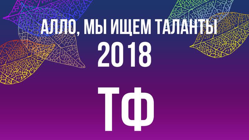 Алло мы ищем таланты 2018 ТФ
