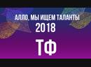 Алло, мы ищем таланты - 2018 ТФ