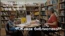 Библиотекари Челябинска стали «живыми книгами»