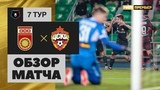 15.09.2018 Уфа - ЦСКА - 0:3. Обзор матча