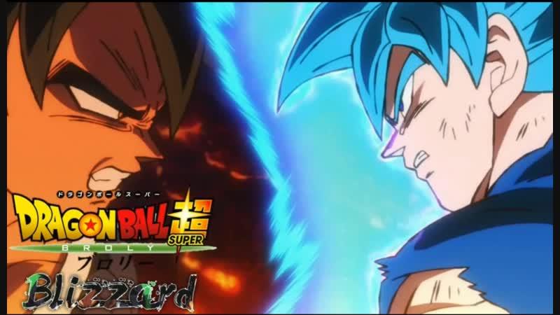 Dragon Boll Super Broly Movie OST Goku Vs Broly Junkyousha Martyr Blizzard Parallel Universe Styzmask Remix Theneme