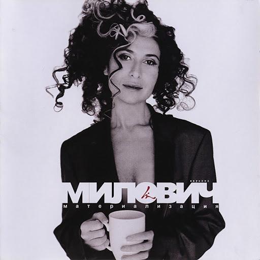 Лина Милович альбом Материализация. Версия 2