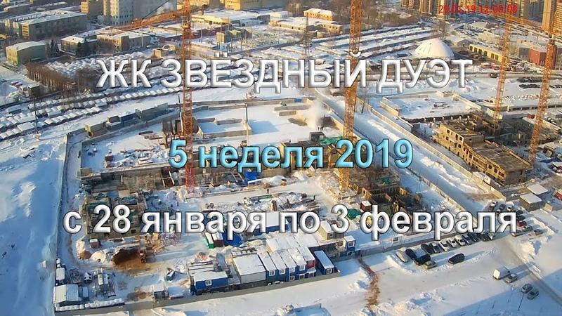 03.02.2019 Звездный дуэт - ход строительства ЖК за неделю