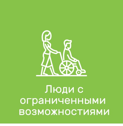 Фонды и организации: Люди с ограниченными возможностями