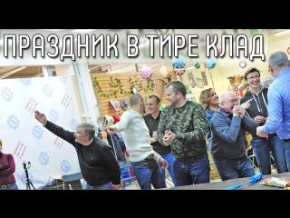 День Рождения или корпоратив в тире КЛАД СПб
