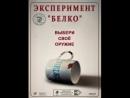 ЭКСПЕРИМЕНТ ОФИС - БЕЗ ЦЕНЗУРЫ (2016) BDRIP ужасы триллер