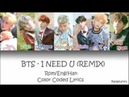 BTS (방탄소년단) - I Need U (Remix) (HAN|ROM|ENG) Color Coded Lyrics