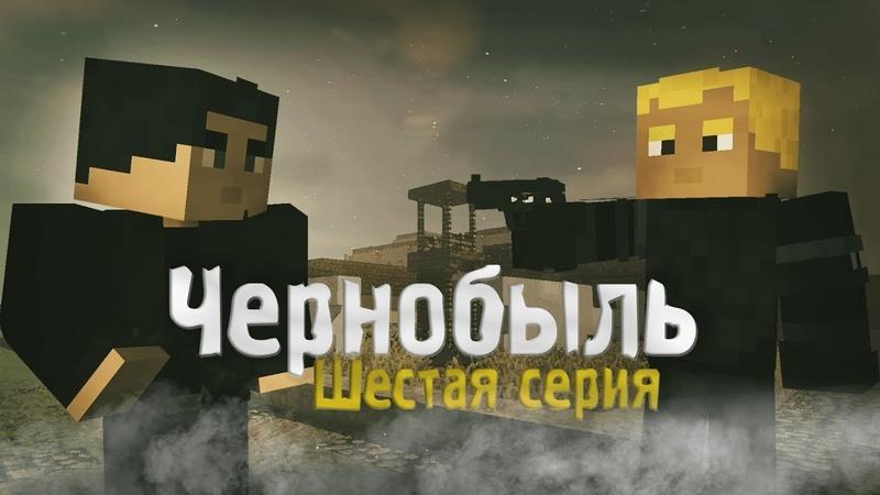 Minecraft сериал Чернобыль - 6 серия (Minecraft Machinima)