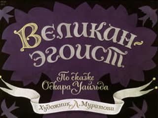 Диафильм Великан эгоист по сказке Оскара Уайльда