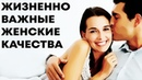 Жизненно важные женские качества