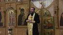 Проповедь на Царских часах в Предпразднство Рождества Христова Священник Игорь Сильченков