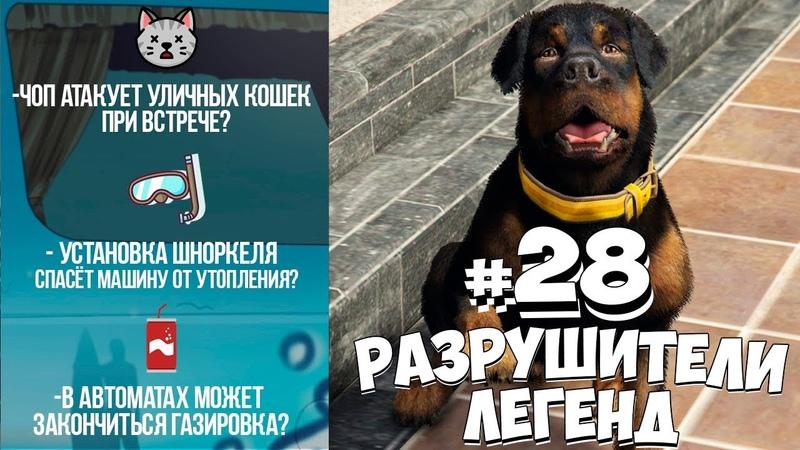 GTA 5 - РАЗРУШИТЕЛИ ЛЕГЕНД 28