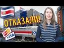 КОСТА РИКА Как открыть счет в банке Коста Рики