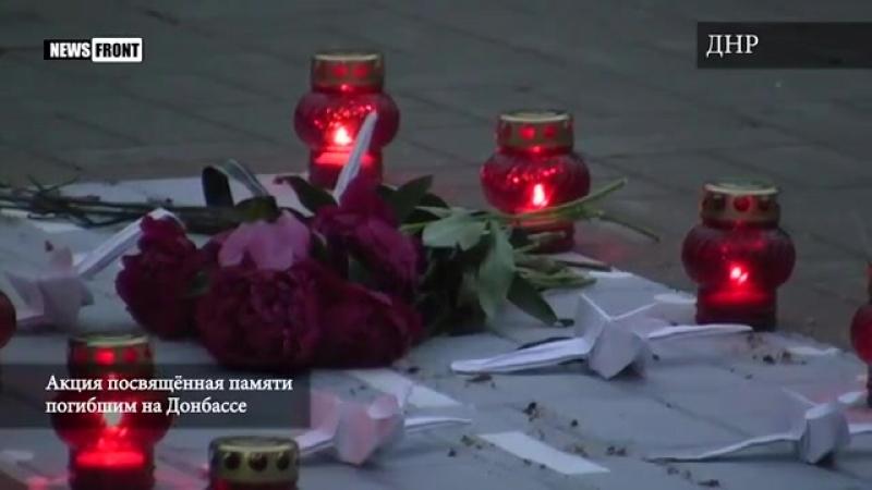 В Донецке почтили память жертв авианалетов 26 мая 2014 года (26.05.2018)