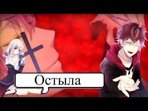 【Diabolik Lovers】 - Ayato and Yui - Остыла