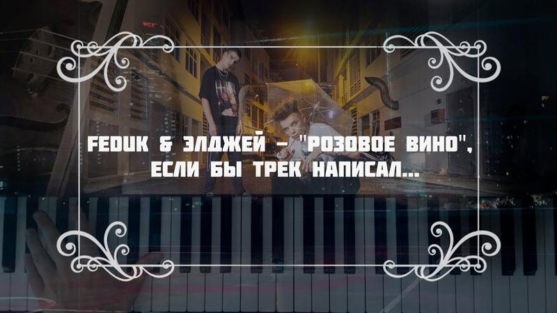 FEDUK ЭЛДЖЕЙ - РОЗОВОЕ ВИНО, ЕСЛИ БЫ ТРЕК НАПИСАЛ... / классический_блог