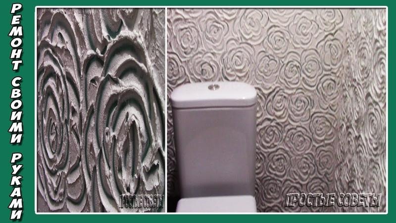 Розы из Финишной Гипсовой Шпатлевки и Клея ПВА-Ремонт в Туалете в Хрущевке Своими Руками 5 часть