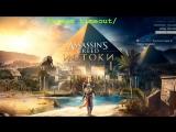Assassin's Creed: Origins - Начинаем заканчивать