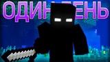 ЕЩЁ ОДИН ДЕНЬ - Майнкрафт Клип Анимация Minecraft Parody Song of Imagine Dragons Whatever It Takes