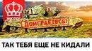 CHIMERA 👋 ТАК ТЕБЯ ЕЩЕ НЕ КИДАЛИ 💰 #worldoftanks #wot #танки — [