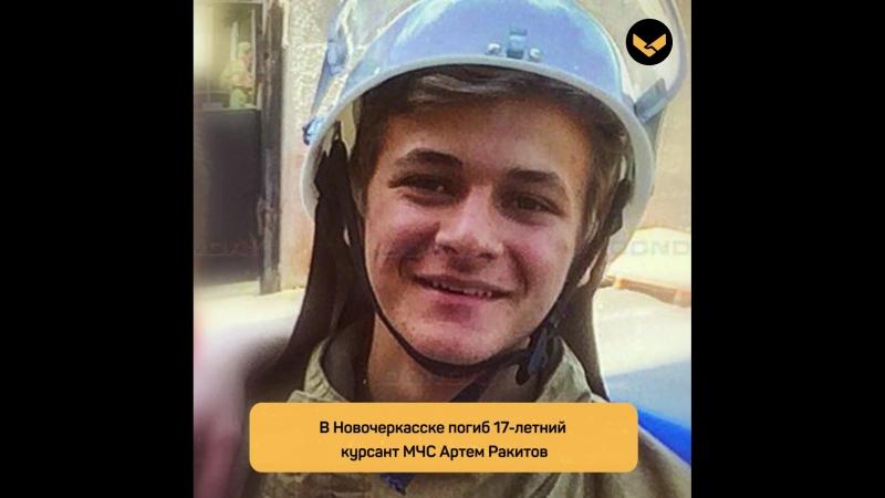 В Новочеркасске Артем Ракитов погиб, спасая из воды маленького мальчика