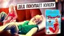 Дед покупает куклу | Евпата Кнур - дедушка пранкер