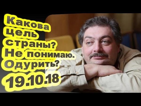 Дмитрий Быков - Какова цель страны? Не понимаю. Одурить? 19.10.18