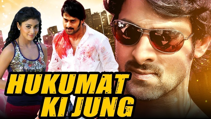 Hukumat Ki Jung (Chhatrapati) Telugu Hindi Dubbed Full Movie   Prabhas, Shriya Saran, Aarthi Agarwal