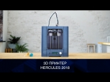 Hercules 2018 обзор 3D принтера от Imprinta