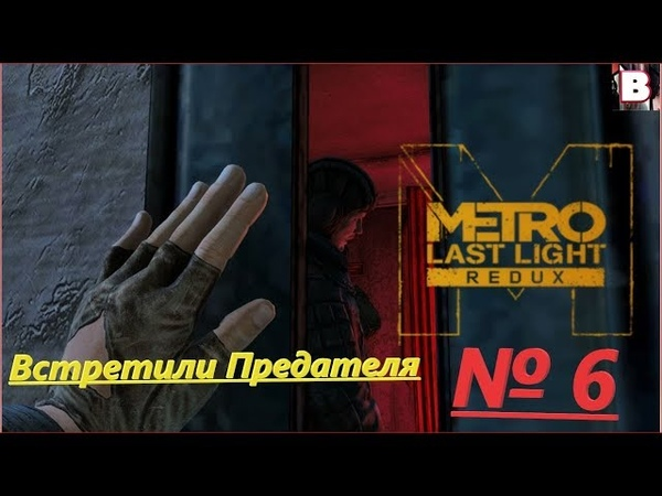 Metro Last Light Redux-№ 6-Увидели Предателя.