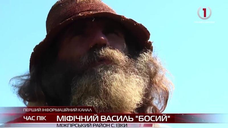 Босий Василь ходить без взуття на Закарпатті круглоріч