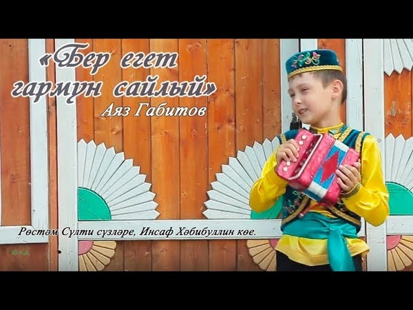 Аяз Габитов - Бер егет гармун сайлый