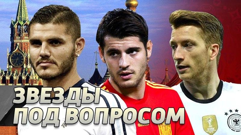 8 звёзд футбола которые РИСКУЮТ ПРОПУСТИТЬ чемпионат мира 2018 в России