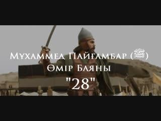 Мұхаммед Пайғамбар ﷺ өмір баяны 28 /Ерлан Ақатаев