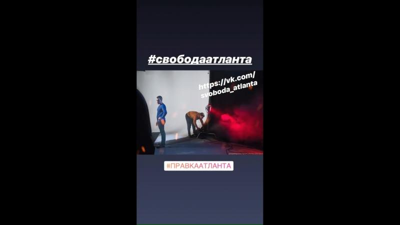 ПравкаАтланта vk.comsvoboda_atlanta