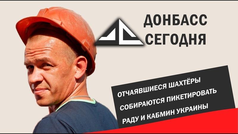 Отчаявшиеся шахтёры собираются пикетировать Раду и Кабмин Украины