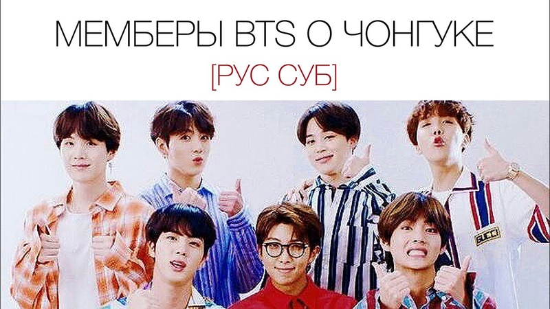 [RUS SUB] [РУС СУБ] Мемберы BTS о Чонгуке | We love BTS Japan interview