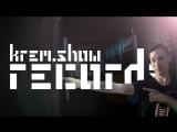 krem.show records - студия звукозаписи в Ижевске