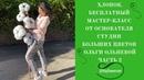 ХЛОПОК I БЕСПЛАТНЫЙ МАСТЕР КЛАСС от основателя Студии Больших цветов Ольги Ольневой I Часть 2