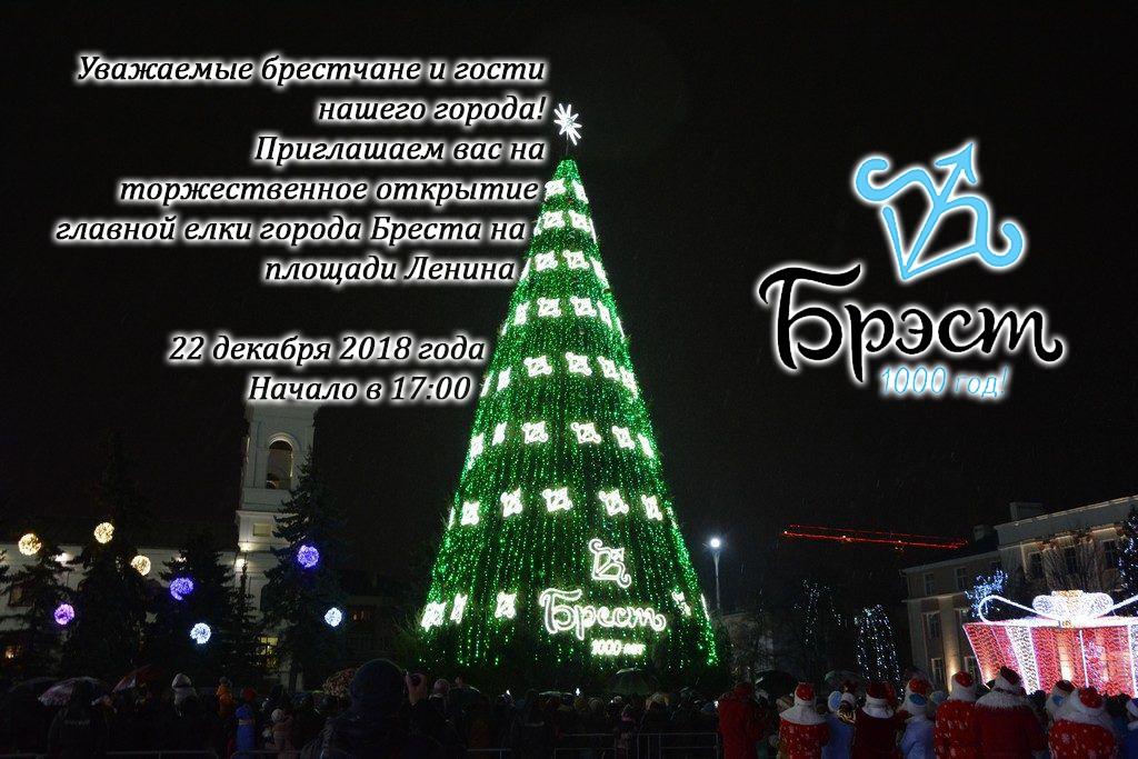 Сегодня, в 17.00 на площади им. Ленина состоится открытие новогодней ёлки