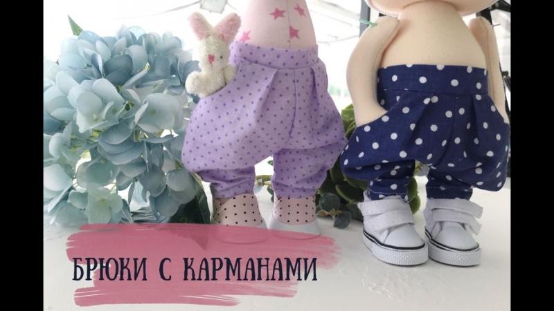 Брюки галифе с карманами для куклы - ПромоМК