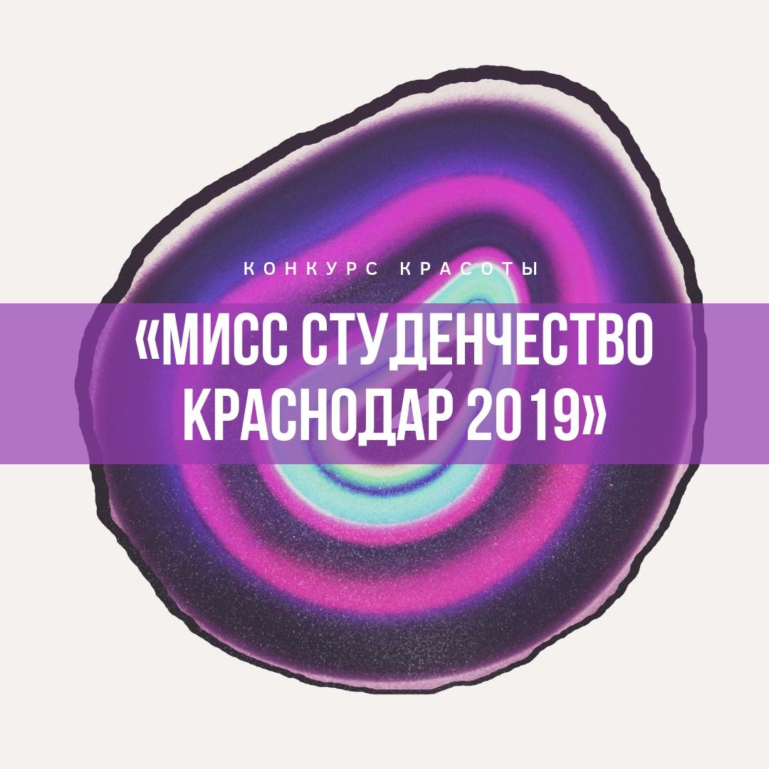 Афиша Краснодар Мисс Студенчество Краснодар 2019