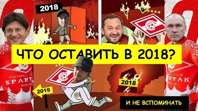 ГОРЕ SMM СКУДНЫЙ КОНТЕНТ и НЕДО САЙТ Вещи которые Спартак должен оставить в 2018 году