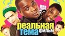 Реальная тема (2013) комедия, воскресенье, кинопоиск, фильмы, выбор, кино, приколы, ржака, топ